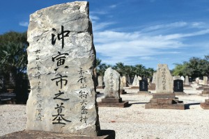 The Japanese Cemetery, Broome. Photo Credit: Tourism Western Australia